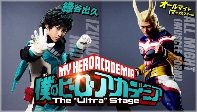 「僕のヒーローアカデミア」が2019年春に舞台化決定!キャスト紹介!