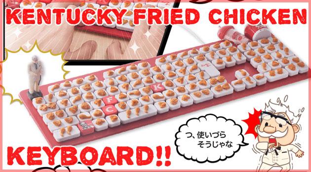 KFCのカーネルズ・デー3大感謝キャンペーンのプレゼンが面白い!