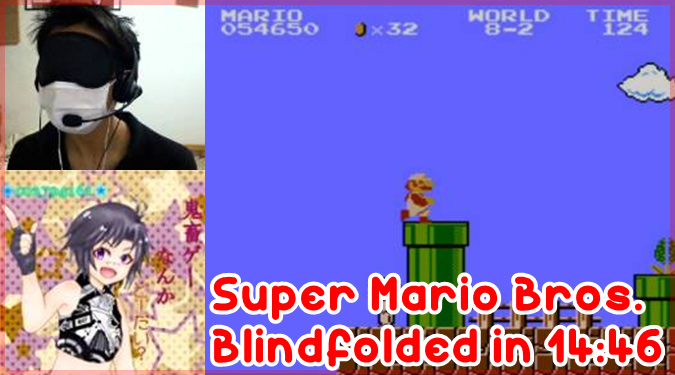 スーパーマリオを目隠しでプレイする日本人ゲーマー!わずか15分でクリア!