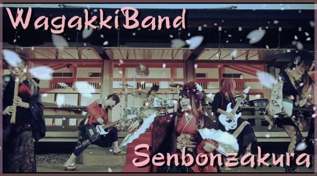 海外からも注目を集める和楽器バンドの千本桜がカッコイイ