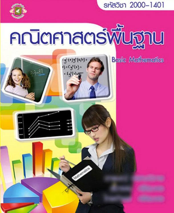 math-book-1