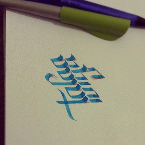 3d-optical-illusion-calligraphy-tolga-girgin-8