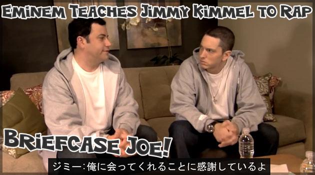 エミネムが有名司会者にラップを教えるコメディ動画!