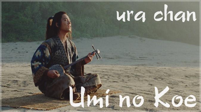 auのCM「三太郎シリーズ」で浦島太郎が歌った『海の声』のフルバージョン