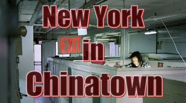 ニューヨークのチャイナタウンに移り住む中国人移民の生活