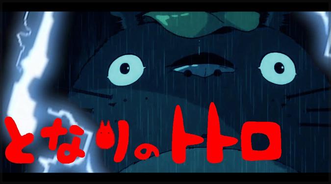 もしも「となりのトトロ」がホラー映画だったら?ガチで怖いと話題に!