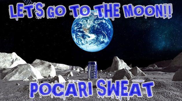 ポカリスエットが月面へ!?人類史上初のプロジェクト始動!