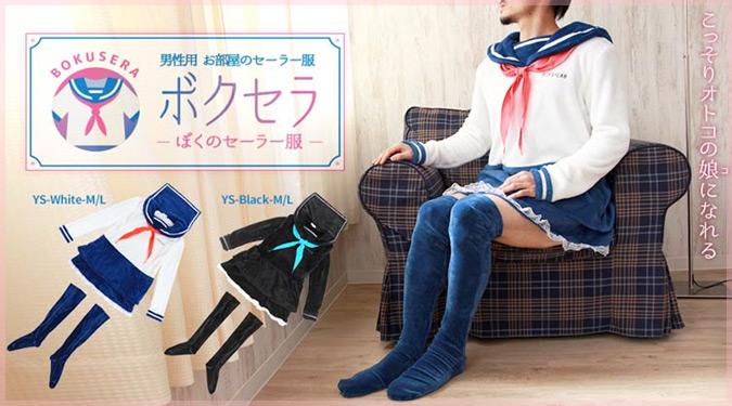 男性のための室内用セーラー服が海外で話題に!日本の不思議グッズ!