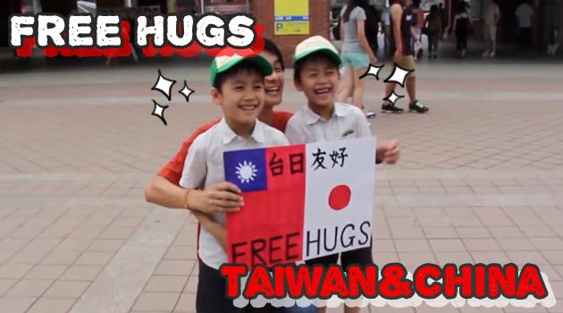 日本人が中国や台湾でフリーハグ!平和を感じる感動的な動画!
