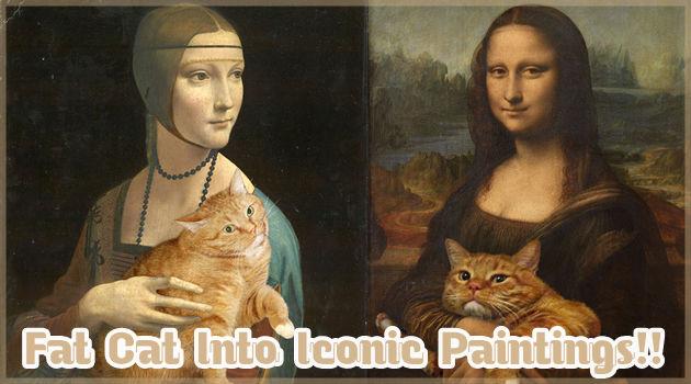 有名な絵画に太ったネコを加えたユニークな作品!
