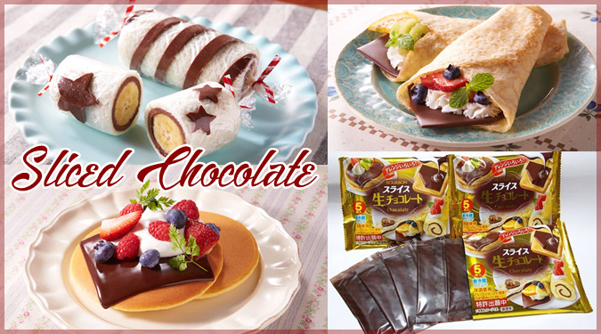 ブルボンのスライス生チョコレートが画期的な商品として海外でも話題に!