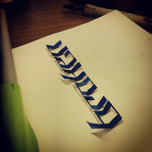 3d-optical-illusion-calligraphy-tolga-girgin-4