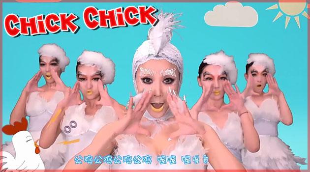 鶏をテーマにした中国の奇妙なポップソングが海外で話題に!