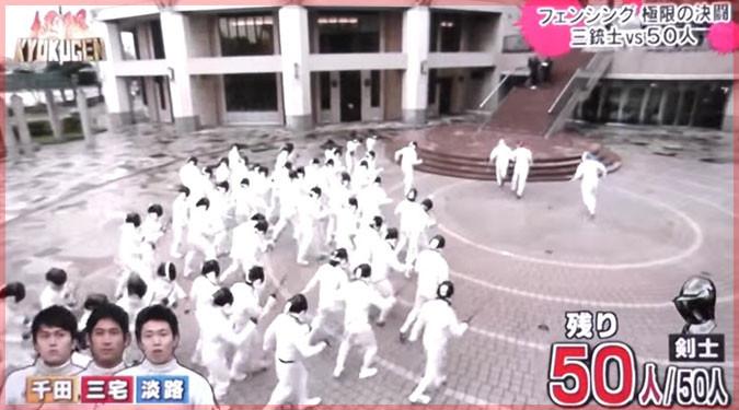 フェンシングの銀メダリスト3人が50人の素人と戦う日本のテレビ番組