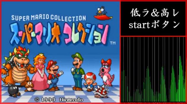新感覚のゲームプレイ!マリオを声だけで操作する実況動画